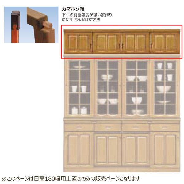 ダイニングボード 【日高 180上置】【食器棚 木製 キッチン 収納棚 台所】