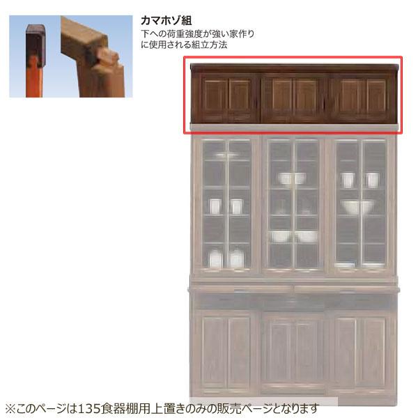 ダイニングボード 【アルペン 135上置き】【食器棚 木製 キッチン 収納棚 台所】