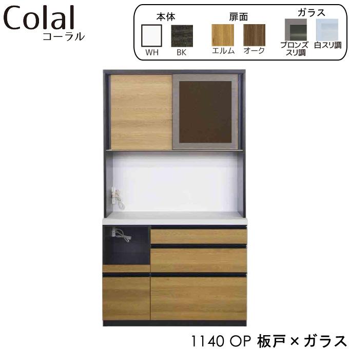 食器棚 レンジボード ダイニングボード ダイニング収納 キッチンボード Colal コーラル 1140OP 板戸扉×ガラス扉