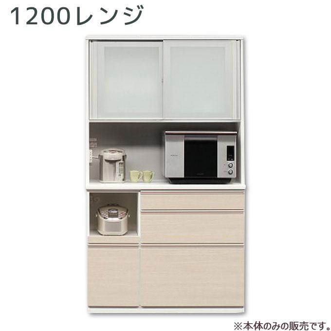ダイニングボード キッチンボード レンジボード ダイニング収納 キッチン収納 【KARDEA カルディア】1200レンジ 松田家具