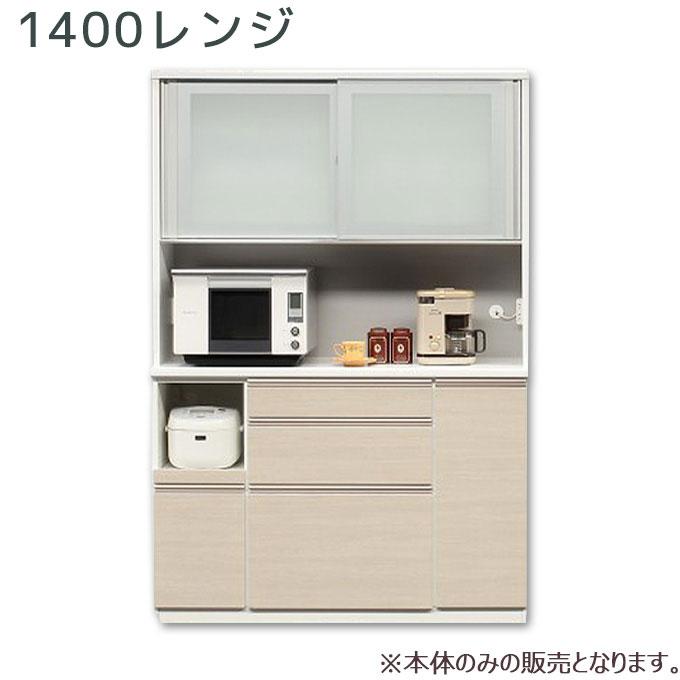 ダイニングボード キッチンボード レンジボード ダイニング収納 キッチン収納 【KARDEA カルディア】1400レンジ 松田家具