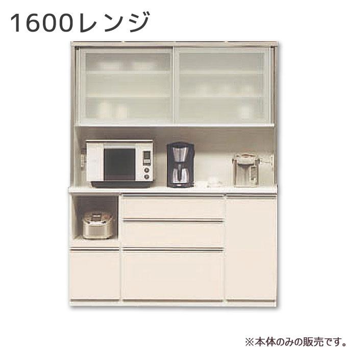 【受注生産】ダイニングボード キッチンボード レンジボード ダイニング収納 キッチン収納 【JOIE ジョア】1600レンジ 松田家具
