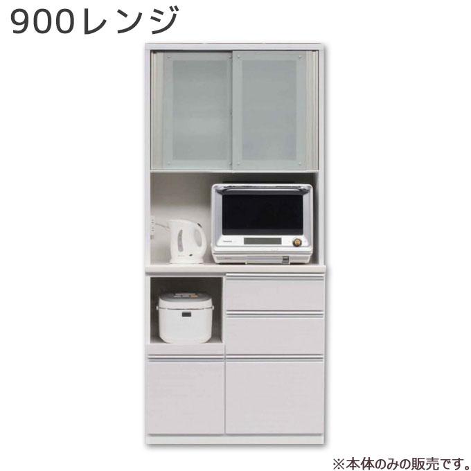 ダイニングボード キッチンボード レンジボード ダイニング収納 キッチン収納 【COMPASS コンパス】900レンジ 松田家具