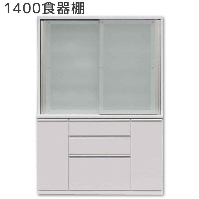 ダイニングボード キッチンボード ダイニング収納 キッチン収納 【COMPASS コンパス】1400食器棚 松田家具