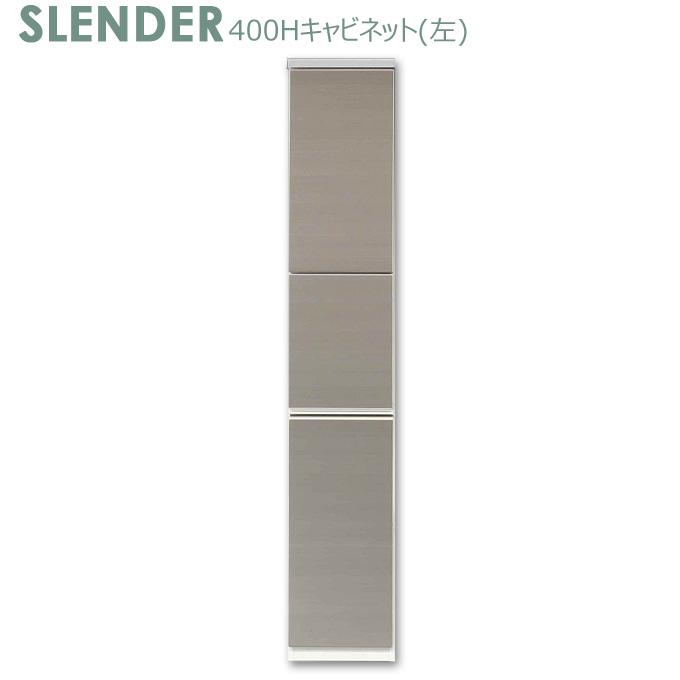 ダイニングボード キッチンボード ダイニング収納 キッチン収納 【SRENDER スレンダー】400Hキャビネット(左) 松田家具