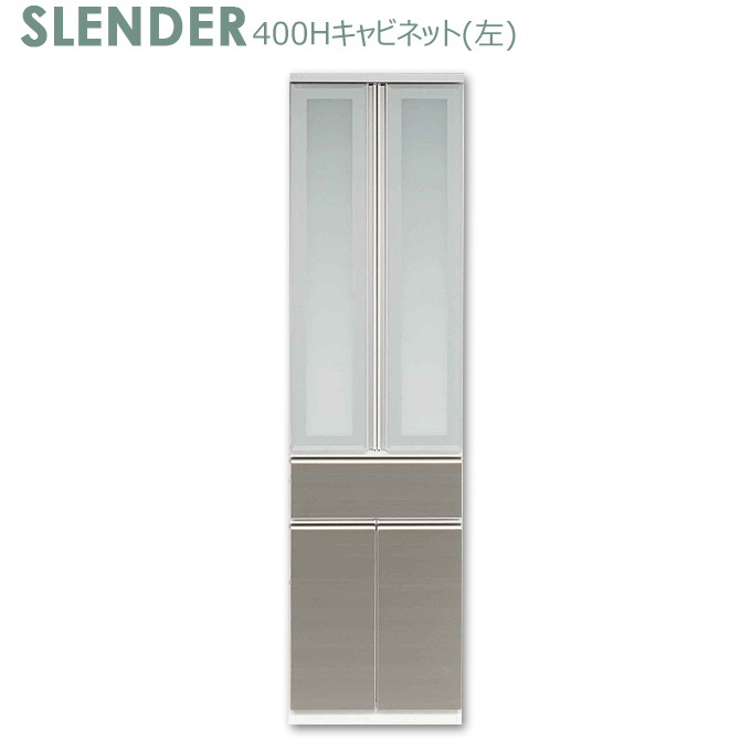ダイニングボード キッチンボード ダイニング収納 キッチン収納 【SRENDER スレンダー】600H食器棚 松田家具