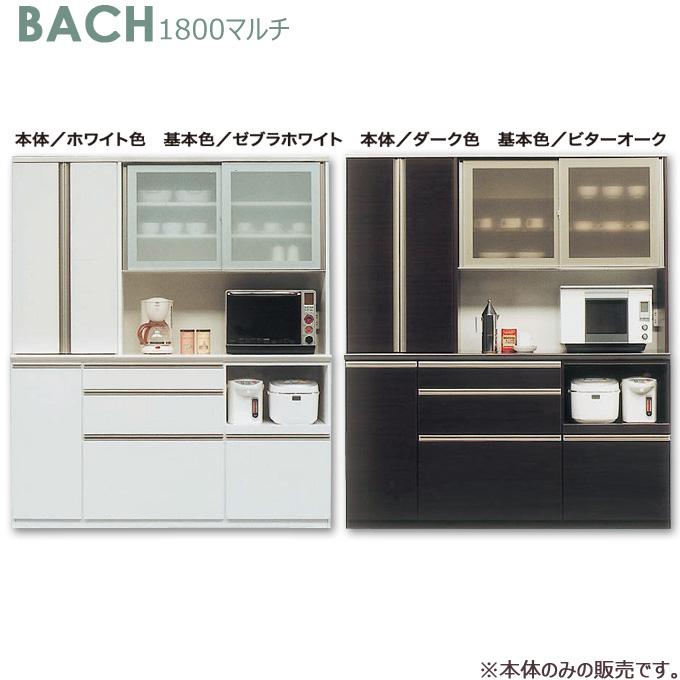 ダイニングボード キッチンボード レンジボード ダイニング収納 キッチン収納 【BACH バッハ】1800マルチ 松田家具