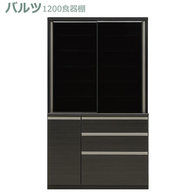 ダイニングボード キッチンボード ダイニング収納 キッチン収納 【バルツ】1200食器棚 松田家具