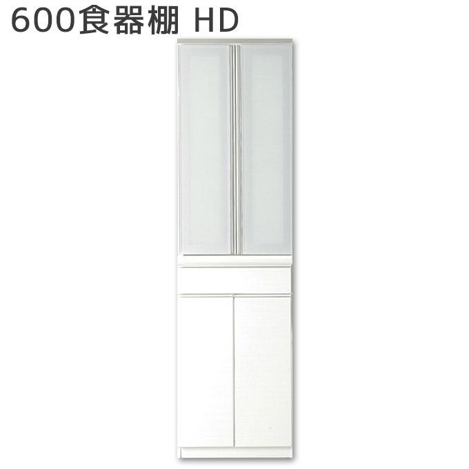 ダイニングボード キッチンボード ダイニング収納 キッチン収納 【ハルク】600食器棚HD 松田家具