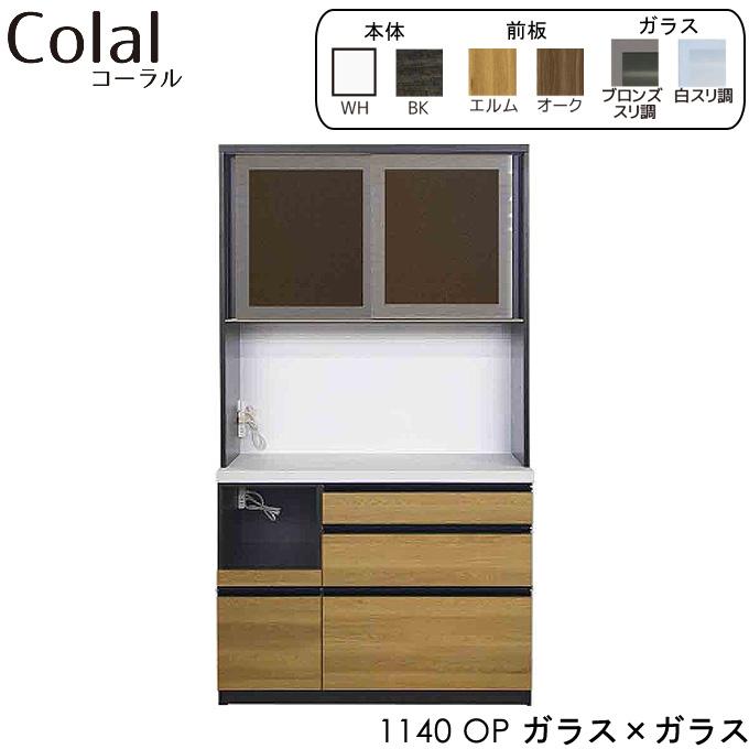 食器棚 レンジボード ダイニングボード ダイニング収納 キッチンボード Colal コーラル 1140OP ガラス扉×ガラス扉