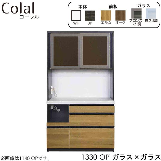 食器棚 レンジボード ダイニングボード ダイニング収納 キッチンボード Colal コーラル 1330OP ガラス扉×ガラス扉