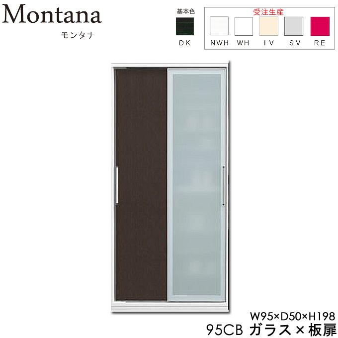 【受注生産】ダイニング収納 キッチン収納 食器棚【Montana モンタナ】95CB ガラス×板扉