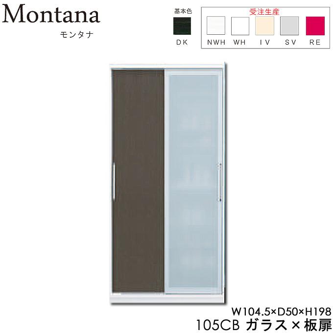 【受注生産】ダイニング収納 キッチン収納 食器棚【Montana モンタナ】105CB ガラス×板扉