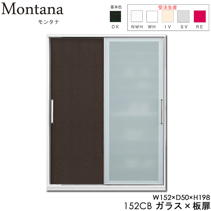 【受注生産】ダイニング収納 キッチン収納 食器棚【Montana モンタナ】152CB ガラス×板扉