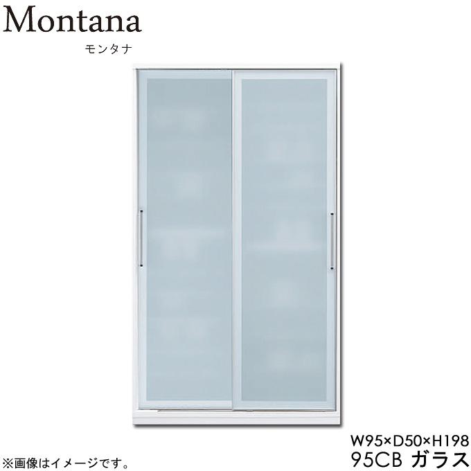 【受注生産】ダイニング収納 キッチン収納 食器棚【Montana モンタナ】95CB ガラス扉