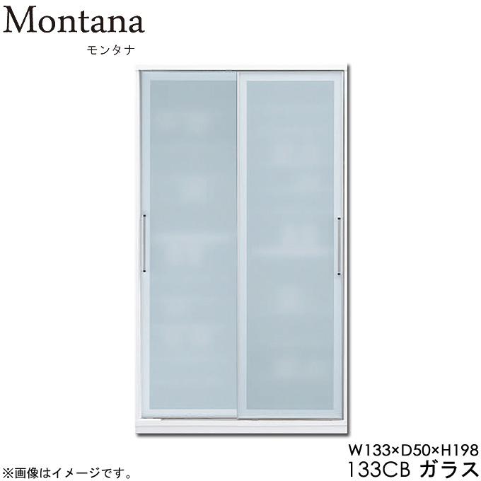 【受注生産】ダイニング収納 キッチン収納 食器棚【Montana モンタナ】133CB ガラス扉