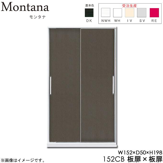 【受注生産】ダイニング収納 キッチン収納 食器棚【Montana モンタナ】152CB 板扉