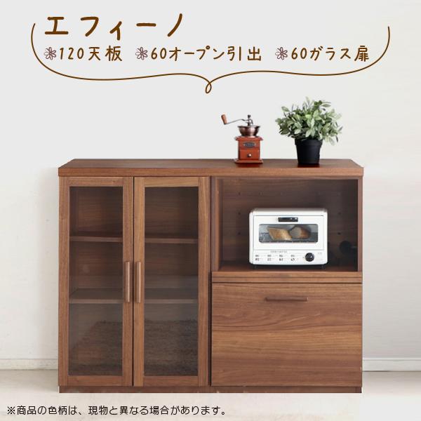 食器棚 キッチン収納 (エフィーノ 120天板+OP引出+ガラス扉)