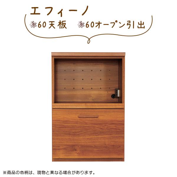 食器棚 キッチン収納 (エフィーノ 60天板+OP引出)
