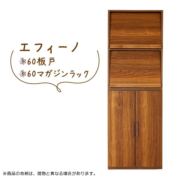 代引不可 食器棚 キッチン収納 組み合わせ収納 エフィーノ 超特価 北欧風 メーカー再生品 板戸+マガジン おしゃれ