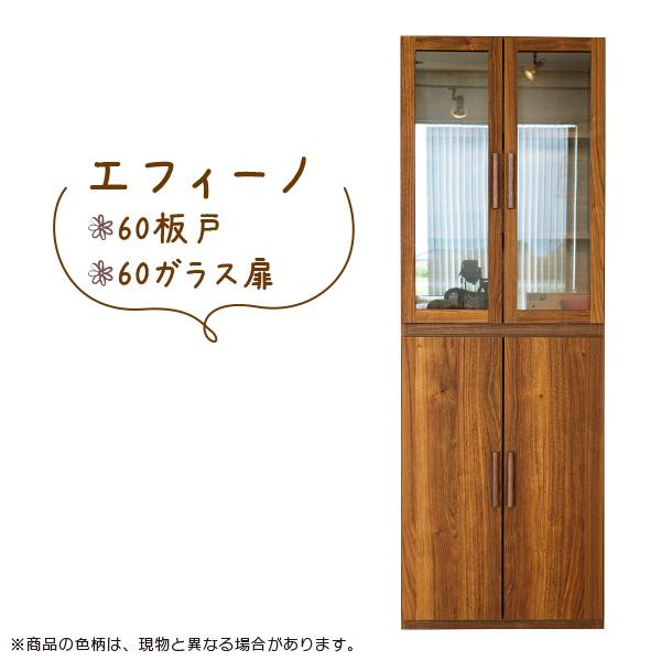 代引不可 食器棚 キッチン収納 お気に入 組み合わせ収納 定価 エフィーノ 板戸+ガラス扉 おしゃれ 北欧風