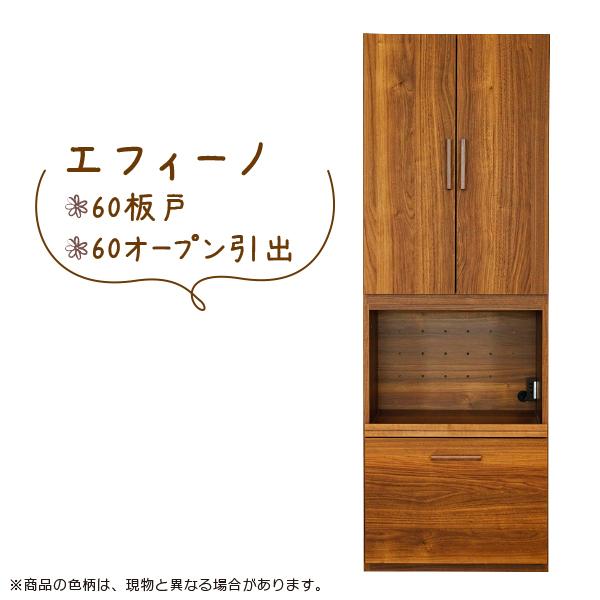 代引不可 ご注文で当日配送 食器棚 キッチン収納 組み合わせ収納 板戸+OP引出 北欧風 エフィーノ おしゃれ 超安い