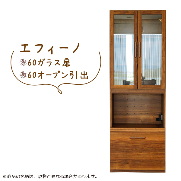 代引不可 食器棚 キッチン収納 組み合わせ収納 おしゃれ 北欧風 通信販売 エフィーノ ガラス扉+OP引出 公式通販