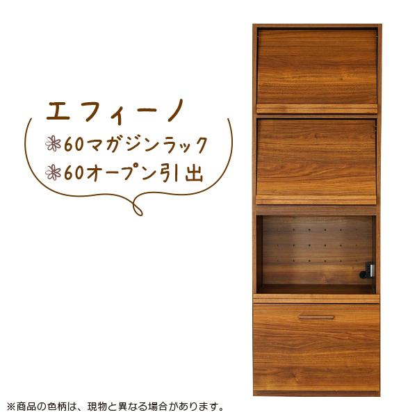 代引不可 在庫処分 最新アイテム 食器棚 キッチン収納 組み合わせ収納 おしゃれ マガジン+OP引出 エフィーノ 北欧風