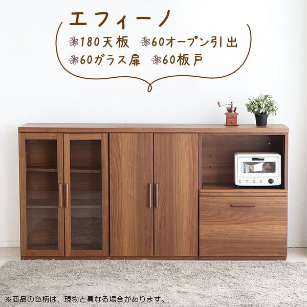 食器棚 キッチン収納 (エフィーノ 180天板+板戸+OP引出+ガラス扉)