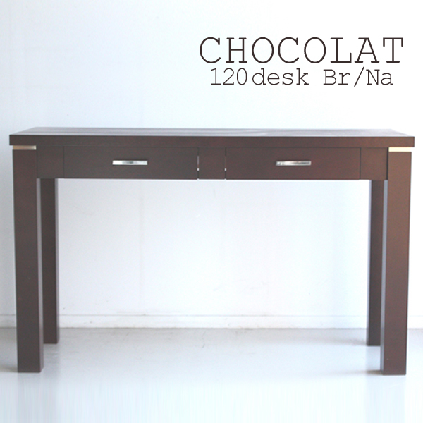 【CHOCOLAT ショコラ】 120デスク NA/BR