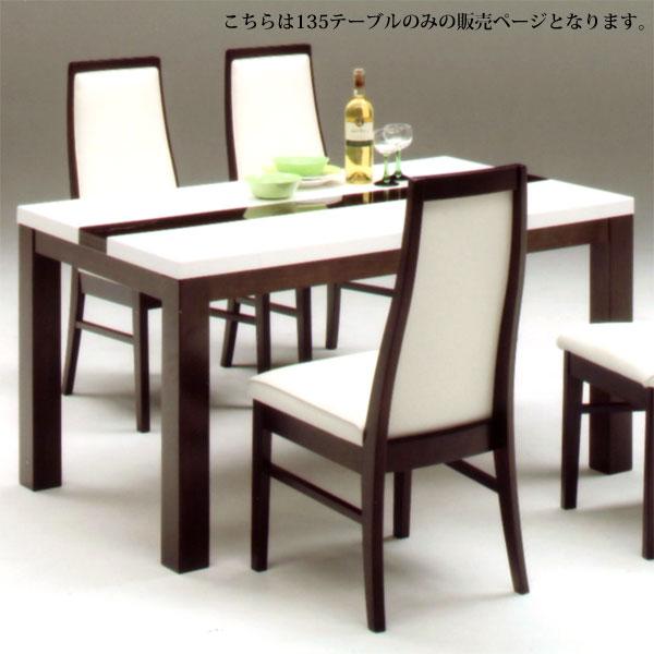 【送料無料】 ダイニングテーブル 135テーブル 【 フリード 】 135 サイズ 食卓/table 単品販売