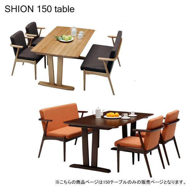ダイニングテーブル 150幅 シオン 150テーブルのみ 食卓テーブル table 木製/2color/ナチュラル/ブラウン/無垢