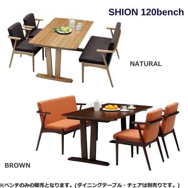 ダイニングベンチ シオン 120 ベンチのみ 120幅 椅子/2color/木製/ナチュラル/ブラウン/無垢/イス 【送料無料】