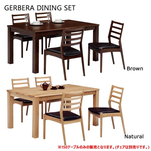ダイニングテーブル 150幅 ガーベラ 150テーブルのみ 食卓テーブル table 木製 無垢 2color/ナチュラル/ブラウン 【送料無料】
