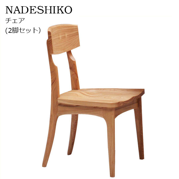 ダイニングチェアー2脚セット ダイニングチェアのみ なでしこ 椅子/chair/木製 【送料無料】