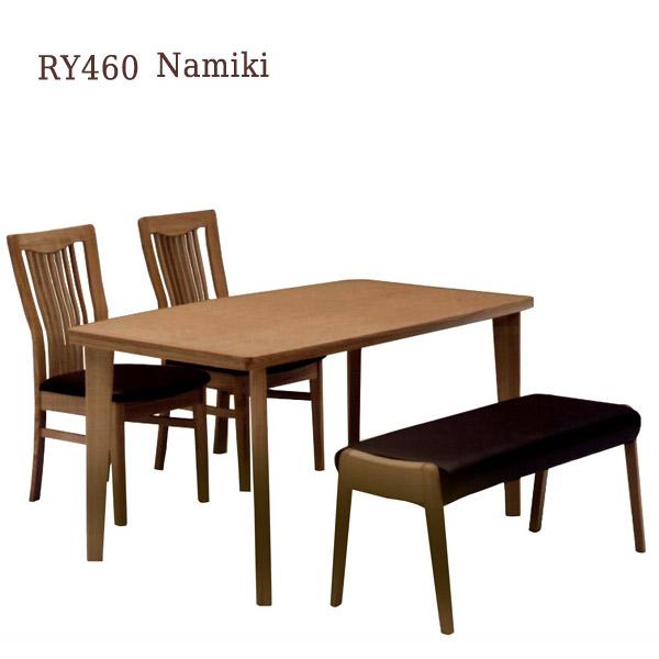 ダイニングセット 【Namiki ナミキ セット RY460(ナチュラル)/RY4699(ダーク)】4人用 4点セット RY460/RY4699 140テーブル+チェアー×2+ベンチ【送料無料】