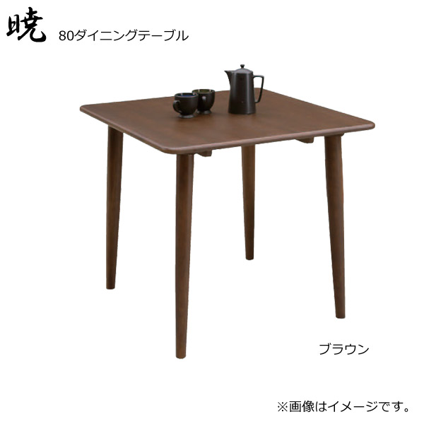 ダイニングテーブル 80幅 【暁】 アジャスター機能付 カラー2色展開 【送料無料】