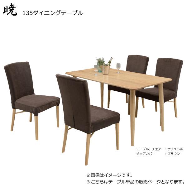 ダイニングテーブル 135幅 【暁】 アジャスター機能付 カラー2色展開