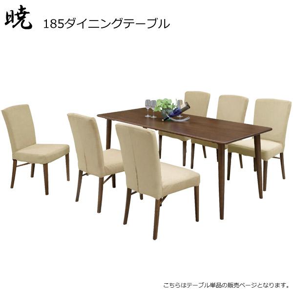 ダイニングテーブル 185幅 【暁】 アジャスター機能付 カラー2色展開 【送料無料】