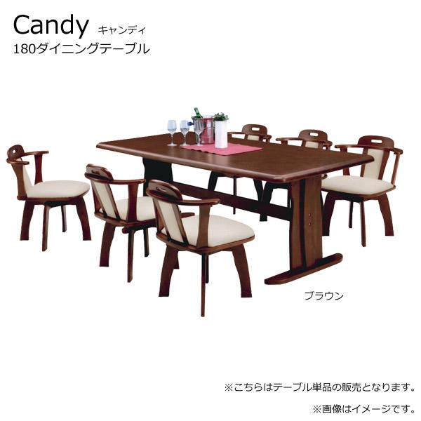 ダイニングテーブル 180幅 【キャンディ】 カラー2色展開 ナチュラル ブラウン 【送料無料】