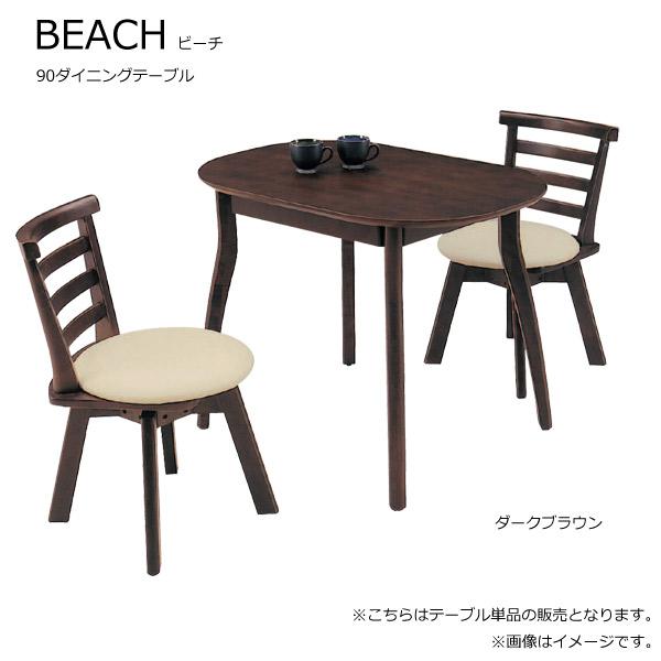 テーブル 90幅 【ピーチ】 カラー2色展開 ダークブラウン ナチュラル 【送料無料】