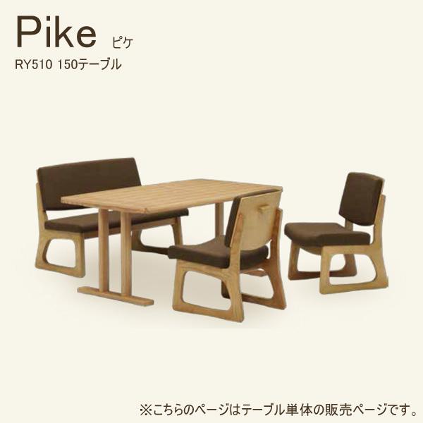 ダイニングテーブル 【Pike ピケ】 RY510 150テーブル 机