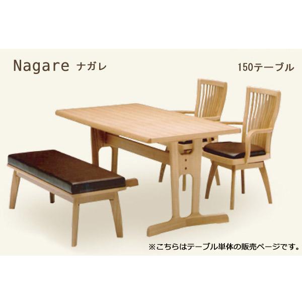 ダイニングテーブル 【Nagare ナガレ】 RY500(NA)/RY5099(ダーク) 150テーブル おしゃれ机
