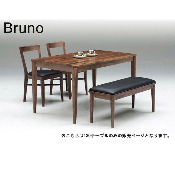 ダイニングテーブル ウォールナット無垢材 4人掛け用 木製(ブルーノ 130ダイニングテーブル)bruno walnut ダイニングセット用/レトロ/モダン/ミッドセンチュリー