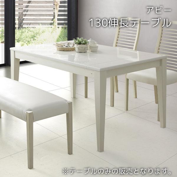 ダイニングテーブル 単品 食卓テーブル 伸長式 テーブル単品 130cm幅 150cm幅 180cm幅 北欧風 ホワイト おしゃれ ナチュラル モダン アビー 130伸長テーブル