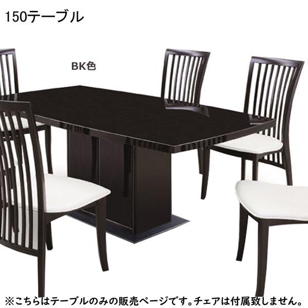 ダイニングテーブル 単品 【コーラス 150テーブル】