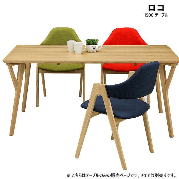 ダイニングテーブル 4人用 長方形【ロコ 1500テーブル】 テーブル/食卓/ナチュラル/北欧風/かわいい【送料無料】