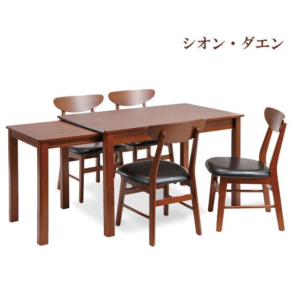 ダイニングセット 5点 ダイニングテーブルセット【シオンダエン ダイニング5点セット】モダン 家具 食卓 4人用 4人掛け 伸長式テーブル チェア4脚セット