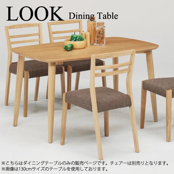 【LOOK】 ダイニングテーブル 150