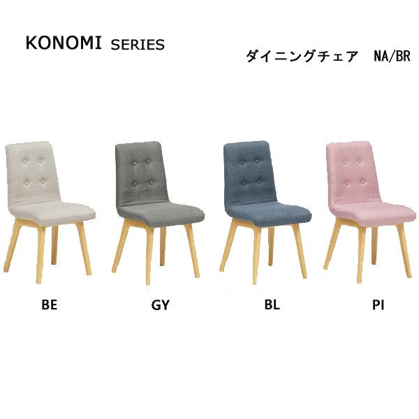 KONOMI ダイニングチェア NA/BRリビング ファブリック
